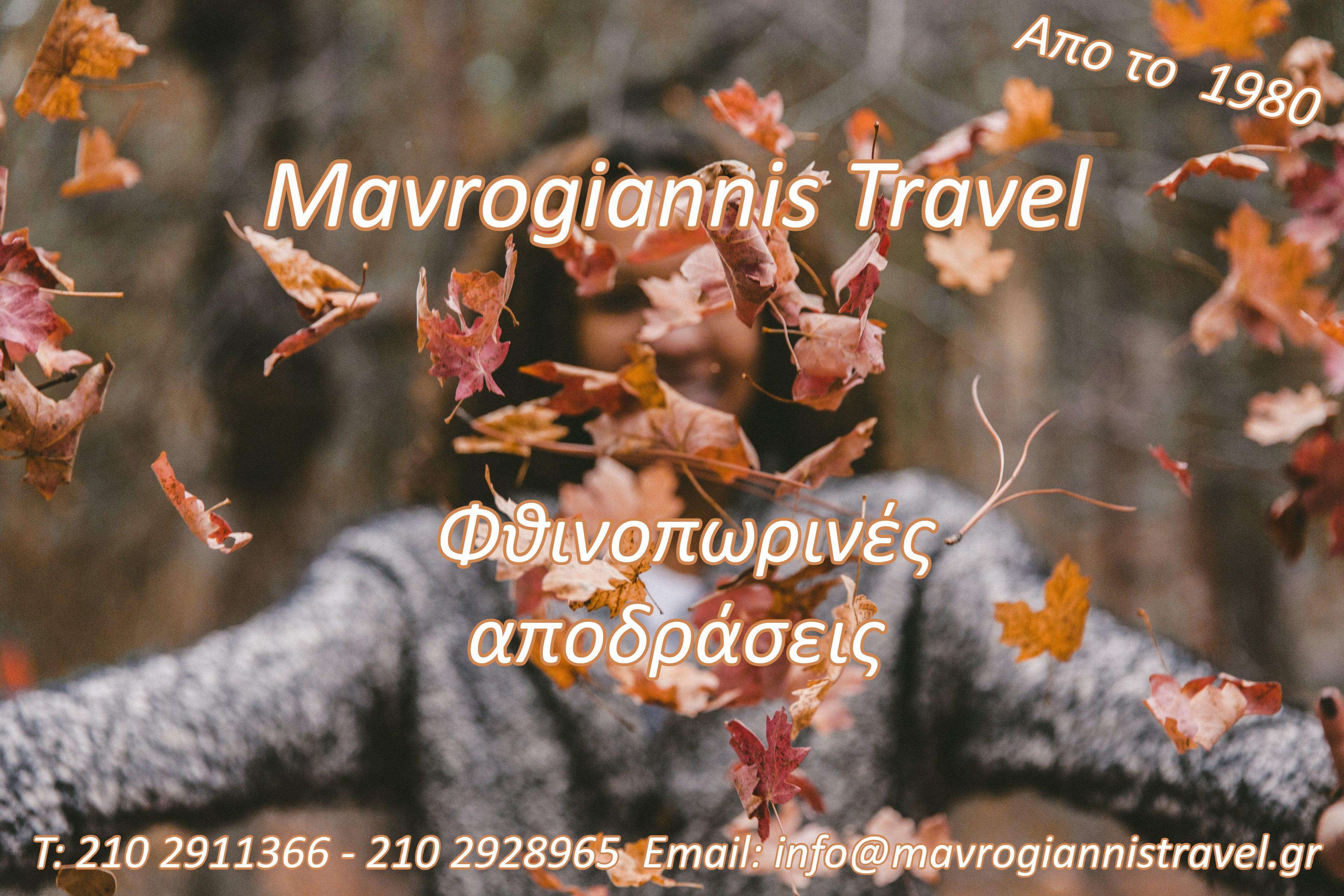 τουριστικό γραφειο εκδρομές μαυρογιαννης
