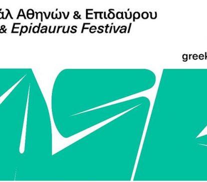Φεστιβάλ-Αθηνών-και-Επιδαύρου-2020