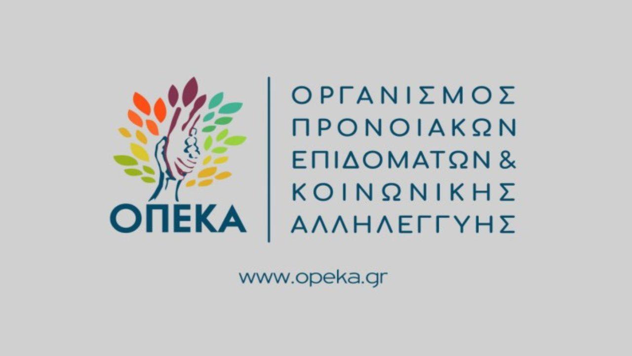Τουριστικο γραφείο Μαυρογιαννης ΟΠΕΚΑ